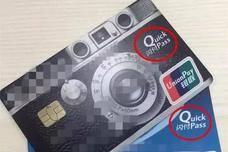 快把银行卡拿出来看看有没这两个字,如果有钱就危险